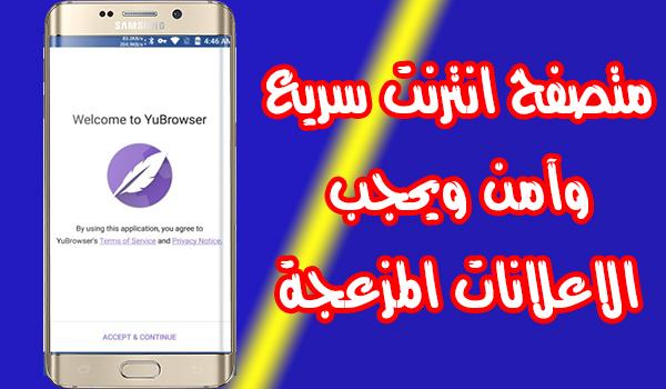 متصفح YuBrowser سريع وآمن ويحجب الاعلانات المزعجة | بحرية درويد