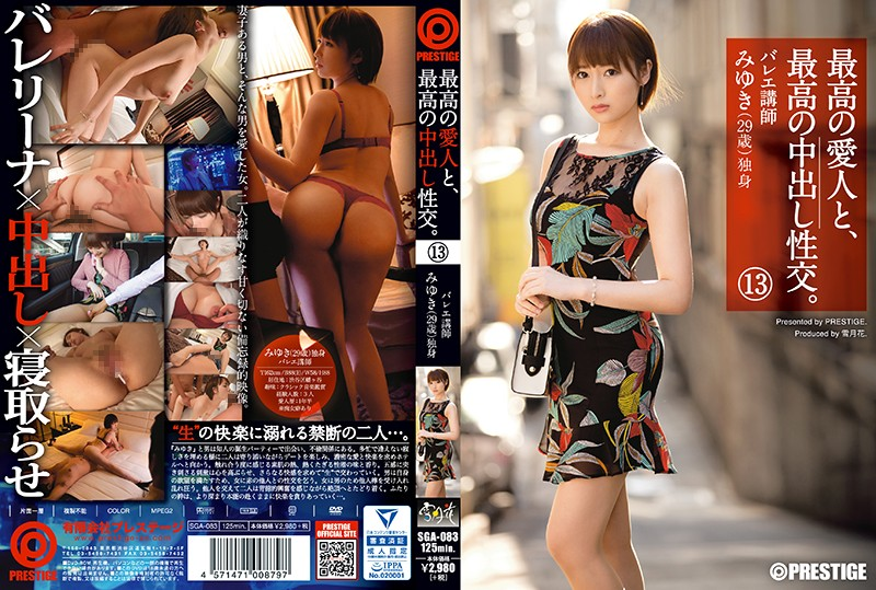 And The Best Mistress, Out The Best In Sexual Intercourse.13 [SGA-083 Katou Miyuki]
