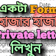 www.englishgrammar.ooo -best English learning website free : Private letter writing format - how to write a private letter