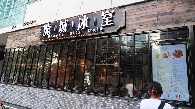 【♥ 龍城冰室 ♥】地舖小cafe