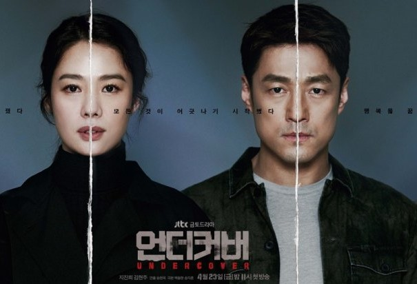 Download Drama Korea Undercover Sub Indo Batch
