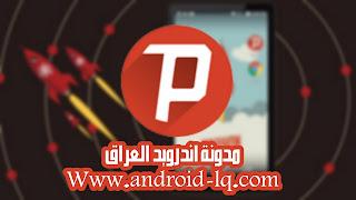 تحميل تطبيق Psiphon pro مهكر اخر اصدار مجانا للاندرويد 2019
