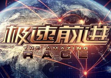 極速前進 The Amazing Race