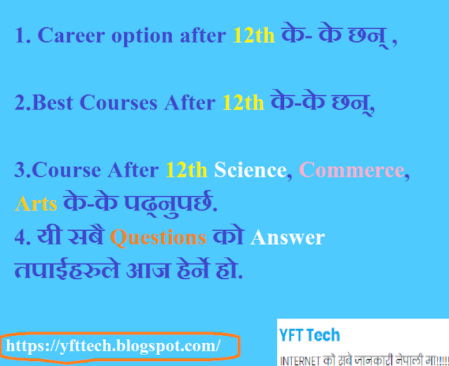 Best Course after 12th