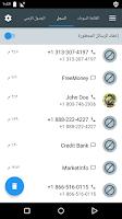 تطبيق Calls Blacklist (1)