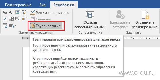 Совместный доступ к файлу Excel одновременно 48