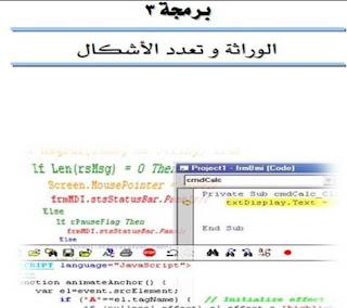 الوراثة في لغة الجافا pdf