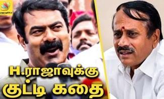 Seeman Funny Talk about H Raja | Latest Politics