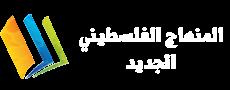 المنهاج الفلسطيني الجديد