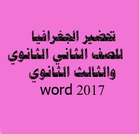 تحضير الصف الثاني الثانوي والثالث الثانوي في الجغرافيا 2017 word