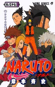 Ver Descargar Naruto Manga Tomo 37
