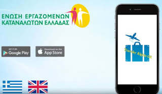 "Mobile App ""Traveler Rights GR"": Το νέο εργαλείο των Ταξιδιωτών"