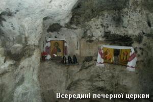 Всередині печерної церкви