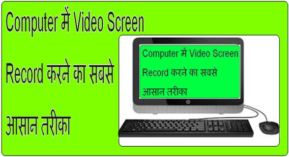 Computer me video screen record kaise karen