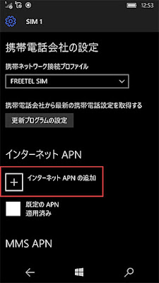 「インターネットAPNの追加」をクリック
