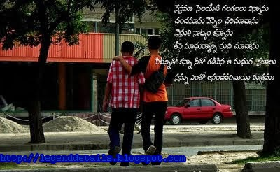 Heart Touching Friendship Day Quotes In Telugu