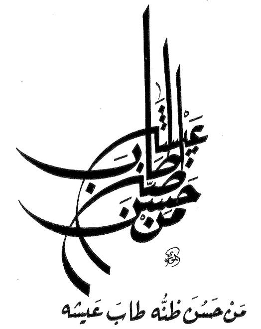 Khat riq'ah
