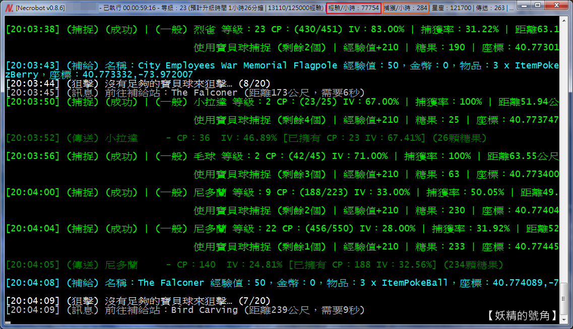 Image%2B001 - 8/13更新:【懶人包】NecroBOT 0.8.6 刷經驗 + 狙擊稀有寵合併設定檔