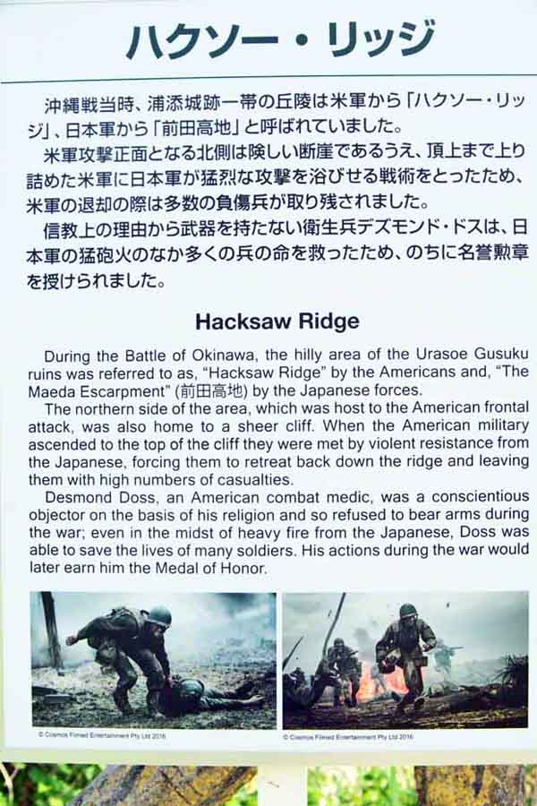 Explanation of Hacksaw Ridge and Desmond Doss in English and Japanese