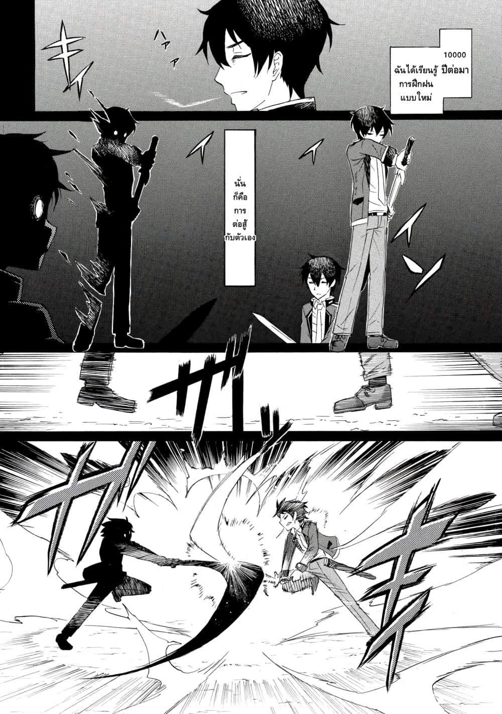 อ่านการ์ตูน Ichioku-nen Button o Renda Shita Ore wa Kizuitara Saikyou ni Natteita ตอนที่ 1.3 หน้าที่ 10