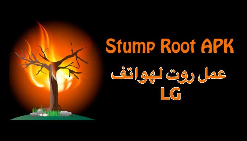 طريقة عمل روت Root لهواتف LG بدون كمبيوتر