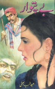 Bay Patwar Novel By Dr Abdul Rab Bhatti Pdf Free Download