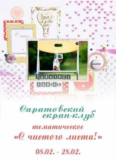 http://saratovscrap.blogspot.ru/2016/02/0802-2802.html
