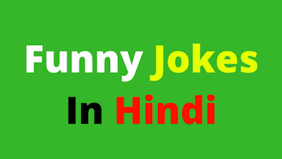 Funny Jokes In Hindi | चिंटू बंटू Chutkule