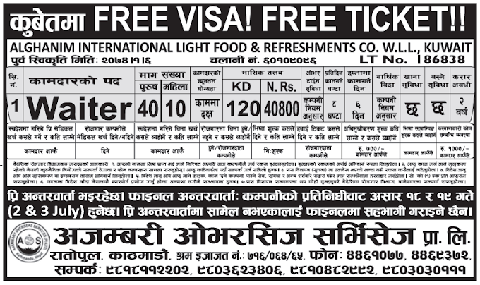 Free Visa Free Ticket Jobs in Nepal Kuwait for Nepali, Salary Rs 40,800