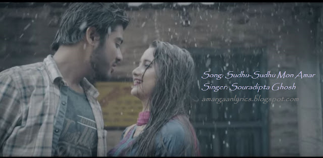 Sudhu-sudhu mon amar lyrics | Souradipta ghosh