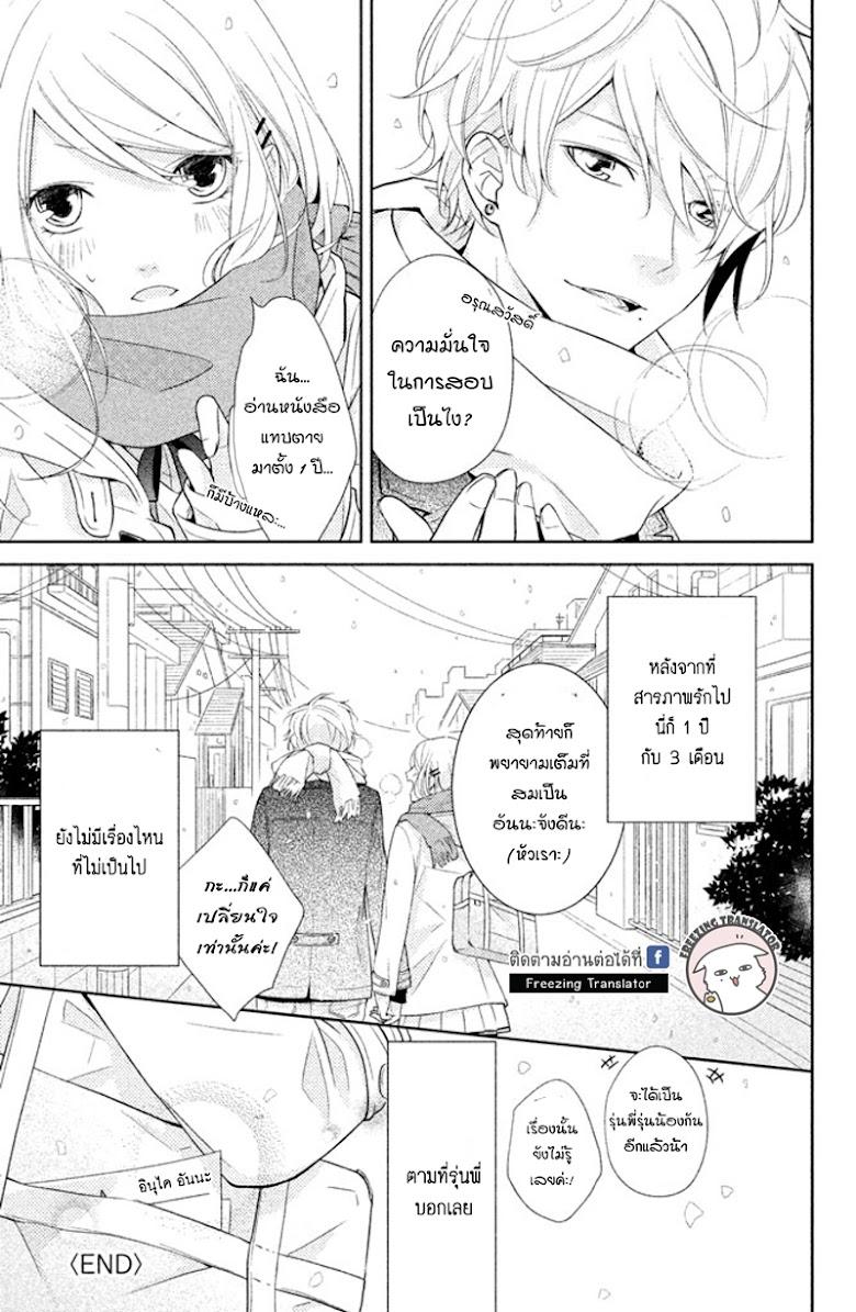 Chiaki-Sempai no Iu Toori - หน้า 48