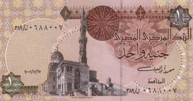 اسعار العملات الاجنبية والعربية في مصر اليوم الخميس 23-6-2016