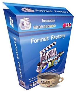 تحميل برنامج فورمات فاكتوري format factory 2018 مجانا مزيكا تو داى
