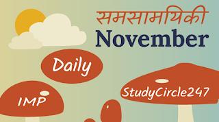 Current Affairs In Hindi : 01 November 2018 #StudyCircle247