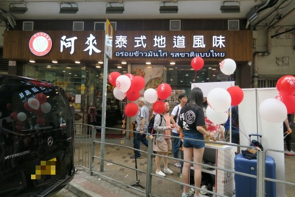 ❤飲食❤ 泰滋味 ~ 阿來泰式地道風味 長沙灣店開幕
