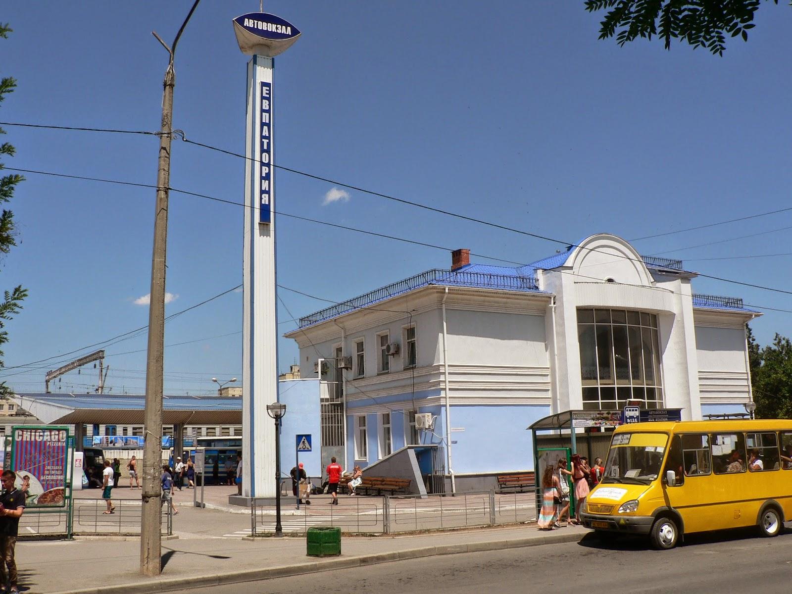 Автовокзал-Евпатория