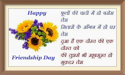 Happy Friendship Day 2017 Shayari In Hindi Language With Images