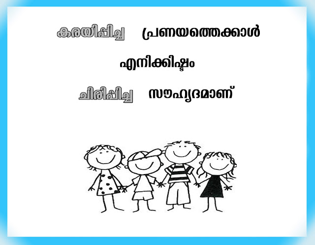 Memories Malayalam Quotes About School Life