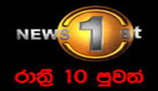 Sirasa News 10pm 09.12.2018 Sirasa TV