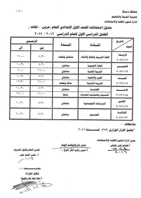 جدول امتحانات الصف الأول الاعدادى 2017 الترم الأول محافظة دمياط