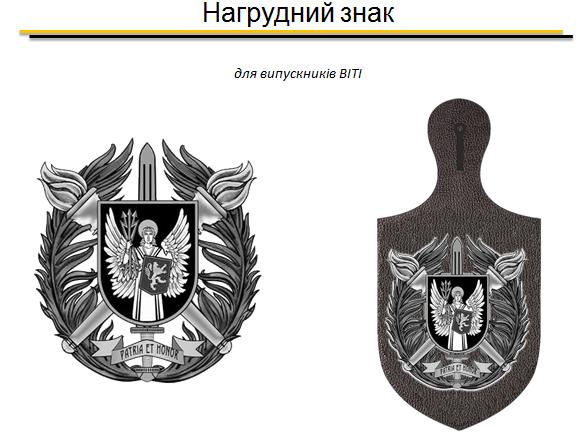 нову символіку для Військового інституту телекомунікацій та інформатизації імені Героїв Крут (ВІТІ)