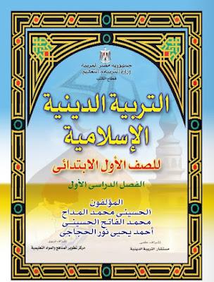 تحميل كتاب الدين الاسلامى للصف الاول الابتدائى الترم الاول