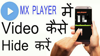 Mx Player में video hide कैसे करे ? How to hide video in mx player 1