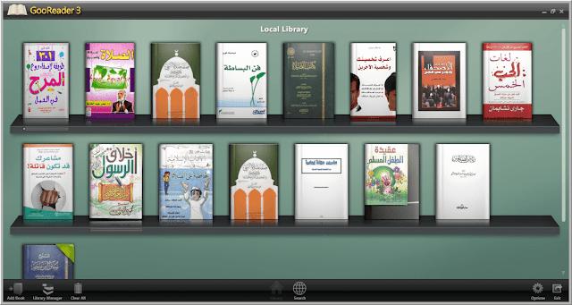 تحميل برنامج GooReader لتنظيم الكتب