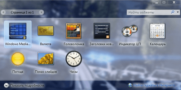Гаджеты windows 7
