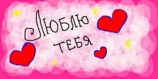 Картинки Я люблю тебя
