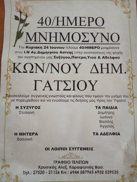 40ημερο μνημόσυνο υπέρ αναπαύσεως Κωνσταντίνου Δημ. Γάτσιου