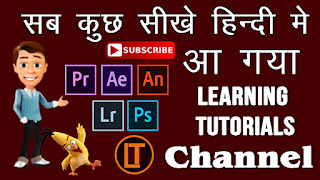 Online Learning Tutorials in Hindi