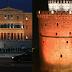 Στα πορτοκαλί Βουλή και Λευκός Πύργος (photos)