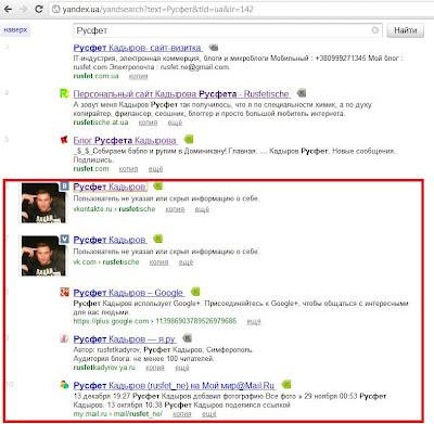 репутация Кадырова Русфета в интернете